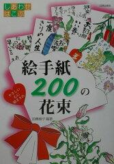 【送料無料】絵手紙200の花束 [ 加藤綾子 ]