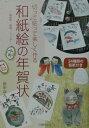 切って貼って楽しく作る和紙絵の年賀状