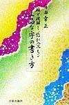 【楽天ブックスならいつでも送料無料】上品な字の書き方 [ 有田幸正 ]