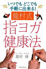 【送料無料】龍村式指ヨガ健康法 [ 竜村修 ]