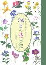 366日の花日記