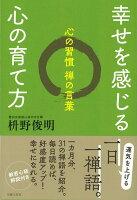 【バーゲン本】幸せを感じる心の育て方 心の習慣禅の言葉