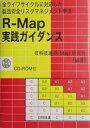 【送料無料】R-Map実践ガイダンス [ 日本科学技術連盟 ]