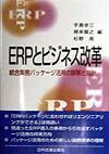 ERPとビジネス改革