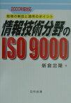 情報技術分野のISO 9000 規格の解説と適用のポイント [ 新倉忠隆 ]