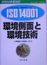 環境側面と環境技術(2004年版対応) JIS Q 14001:...