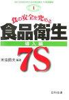 食の安全を究める食品衛生7S(導入編) (ISO 22000のための食品衛生7S実践講座) [ 米虫節夫 ]