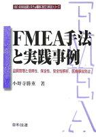 FMEA手法と実践事例