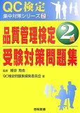 質量管理認證考試的措施2級練習簿[品質管理検定2級受験対策問題集 [ QC検定問題集編集委員會 ]]