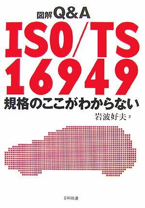 図解Q&A ISO/TS 16949規格のここがわからない [ 岩波好夫 ]