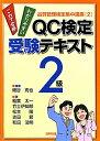 【送料無料】QC検定受験テキスト2級 [ 細谷克也 ]