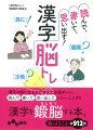 読めで、書いて、思い出す!漢字脳トレ