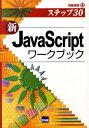(新)JavaScriptワーク...