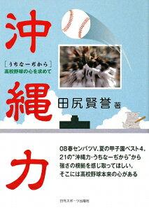 【送料無料】沖縄力