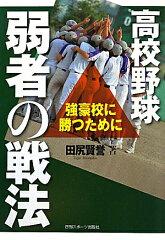 【送料無料】高校野球弱者の戦法 [ 田尻賢誉 ]