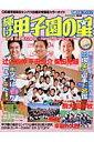 輝け甲子園の星(2006早春号)