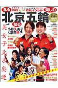 【送料無料】北京五輪