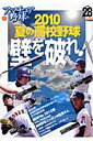 アマチュア野球(vol.28)