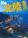 Re北陸・金沢 旅の楽しさ再発見大人のガイド (昭文社ムック)