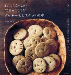 """【楽天ブックスならいつでも送料無料】まいにち食べたい""""ごはんのような""""クッキーとビスケッ..."""
