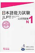 【送料無料】日本語能力試験公式問題集(N1) [ 国際交流基金 ]