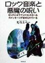 【送料無料】ロック音楽と悪魔の呪い