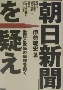 「朝日新聞」を疑え