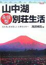 【送料無料】山中湖〈永住型〉別荘生活