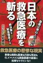 日本の救急医療を斬る