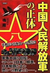 【送料無料】中国人民解放軍の正体