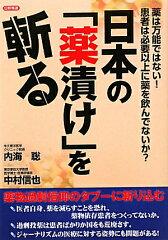 【送料無料】日本の「薬漬け」を斬る [ 内海聡 ]