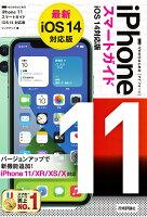 ゼロからはじめる iPhone 11 スマートガイド iOS 14対応版