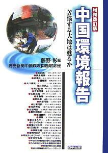 【送料無料】中国環境報告増補改訂版