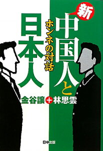 【送料無料】新・中国人と日本人