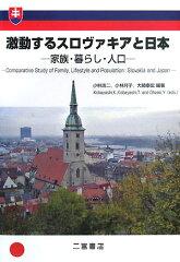 【送料無料】激動するスロヴァキアと日本