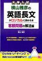 大学入試横山雅彦の英語長文がロジカルに読める本(客観問題の解法編)