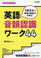 1回5分で英語の基礎力を育む!英語音韻認識ワーク44