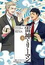 雷神とリーマン(5) (クロフネコミックス くろふねピクシブシリーズ) [ RENA ]