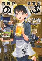 異世界居酒屋「のぶ」 (13)