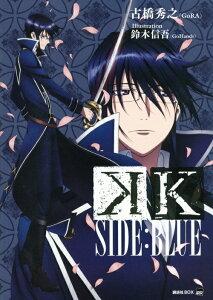 K SIDE:BLUE [ 古橋秀之 ]