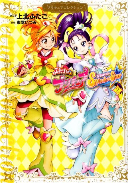 ふたりはプリキュア Splash☆Star