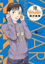 YAWARA!〔完全版〕(18) (ビッグコミックススペシャル) [ ...