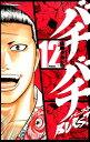 バチバチBURST(12) (少年チャンピオンコミックス) [ 佐藤タカヒロ ]