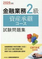 2020年度版 金融業務2級 資産承継コース試験問題集