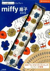 【送料無料】miffy扇子BOOK