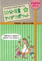 【バーゲン本】10分保育アイデアポケット 秋