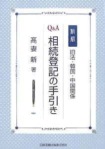 【送料無料】Q&A相続登記の手引き新版