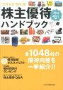 【送料無料】株主優待ハンドブック(2012-2013年版) [ 日経会社情報編集部 ]