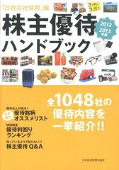 株主優待ハンドブック(2012-2013年版)