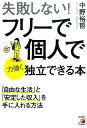 失敗しない!フリーで個人で力強く独立できる本 (Asuka business & language book) [ 中野裕哲 ]